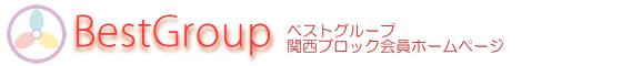 ベストグループ関西ブロック会員ホームページ